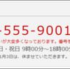 iX6830で印刷できない