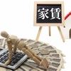 さらなる支援金! 東京都の家賃支等支援給付金が開始!