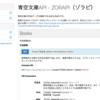 作品の書き出しなども取得できるちょっと便利な青空文庫API「ZORAPI(ゾラピ)」ベータ版を公開しました