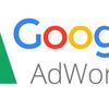 Google adwordsで広告を出そうとしている