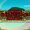 2020も開催決定!【完全版】京都大作戦の出演者・タイムテーブル一覧まとめ!詳細も紹介!