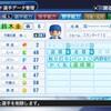 【パワプロ2018・架空選手】鈴木圭太(熱海シーホース)