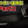 【PS4】Dying Reborn 真エンディング目指して、検証part2!USBどこに使うんだ?良ければ一緒に謎解きしませんか?気になるネズミの穴【脱出謎解きサバイバルホラー/ダイイングリボーン】