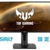 ASUS TUF Gaming VG259Q FPS,TPS向けの設定