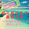 初ZOOM企画【元旅行会社勤務YASUKOが語る 格安で旅行をする裏技伝授】