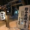 厄払い@札幌三吉神社