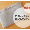 ナイロンメッシュバッグインバッグは中身が見えるのにしっかりした造りで良品です【無印良品】