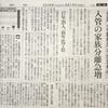 【東京新聞】外国人の親拘束、子は児相に 入管の家族分離急増