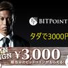 東証2部上場企業リミックスポイントが親会社のBITPOINT【ビットポイント】の口座開設が熱すぎる