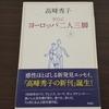 旅日記 ヨーロッパ二人三脚  高峰秀子 新潮社 平成25年