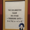 【ライビュ感想文】190512 THE IDOLM@STER SideM 4th STAGE ~TRE@SURE GATE~ DAY2 DREAM PASSPORT