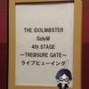【ライビュ感想文】190512 THE IDOLM@STER SideM 4th STAGE ~TRE@SURE GATE~ DAY2 DREAM PASSPORT