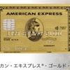 入社前に!旅行好きな内定者にはアメックス・カードがおすすめ!