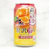 【2020年版】アサヒ贅沢搾りオレンジとカシスを徹底解説!