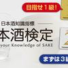 2018年9月9日【東京会場】日本酒検定3級の申し込みをしてみた。