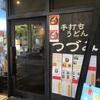 香川県丸亀市 讃岐うどん つづみ 海鮮天ぷら うどん(冷麺)