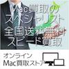 オンラインMac買取ストアが中古、壊れたMac高額買取!