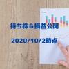 持ち株&損益公開(2020/10/2時点)