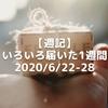 【週記】いろいろ届いた1週間 2020/6/22-28
