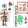 氷川女體神社の御朱印(さいたま・緑区)〜「武蔵国一宮❷」「もう一つ」の武蔵 一宮 氷川神社の迷宮