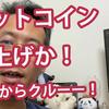 ビットコイントレード ここから上げてもいいんじゃない!! in 神戸・三宮・元町 VLOG#100