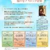 6月27日(木)-28日(金) フランス宮廷の誘い「優美な装飾の世界」(北九州市・福岡市)