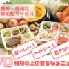 冷凍弁当・健康食のパイオニア【宅配弁当のタイヘイ】を紹介!!