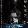 映画「ヘレディタリー/継承」ネタバレ感想&解説