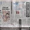 羽田新ルートで政府 横田空域の返還求めず