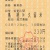 鳥栖→久留米 乗車券(別途)