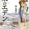小説版『東のエデン』を読んだよ。