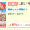 「緊急!!」22,000マイル!石垣島に行くから次の石垣島フライトは無料!ホテルの予約で8%バックキャンペーン
