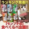 【モンプチ缶】食べくらべ!どれが人気?ランキング発表!!猫3姉妹がモンプチ缶6種類をレビュー。