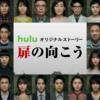 【動画】あなたの番です | Huluで見逃し動画を配信中!