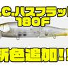 【一誠】デッドスローリトリーブに対応したビッグベイト「G.C.ハスフラット180F」に新色追加!