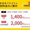 レゴランド名古屋を見直そう!学校団体プログラムが1400円の特別料金!