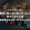 【ライブレポ】築地に朝ごはん食べ行ったら幸せになれた話【築地界のBUMP OF CHICKEN】