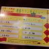550円均一の格安中華ランチを求めて、いろいろな人が来る店。川崎駅「香楽園」