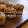 サクッとしっとり!バナナチョコチップマフィンの作り方|How to make Banana chocolate chip muffin