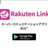 【裏技】iPhoneしか持っていなくてもRakuten Linkの初回アクティベーションはできる!