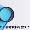 7/31【あなたの参考資料を教えてください】(オンライン開催)