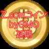 Z.comコイン byGMO 本格サービスオープン延期のお知らせ