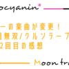 【月組】観に行ったら曲が変わってた「夢現無双/クルンテープ」2回目観劇の感想(2019.03.29)