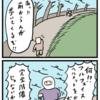 風が強い日の多摩川