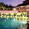 【2020バリ島 旅行記】コンラッド・バリ宿泊レポ〜施設紹介〜♪
