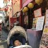 横浜旅行レポ