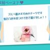 【ブルベ夏・サマータイプ】パーソナルカラーでアラフォー美肌メイク!おすすめコスメ チーク20選