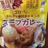 ゴロッと玉ねぎと骨付きチキンのスープカレー 富良野市場
