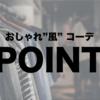 【初級編】おしゃれ風コーデは3つのポイントで簡単にできる!!