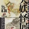 大妖怪展が大阪開催。混雑やグッツ、音声ガイドの情報。